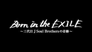 三代目J Soul Brothers from EXILE TRIBEに密着した、初のドキュメンタ...