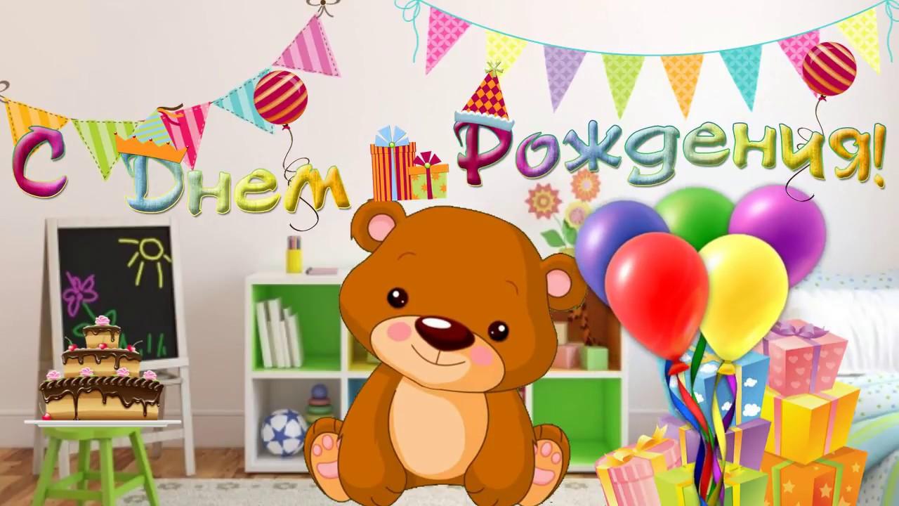 Открытки детские с фото с днем рождения