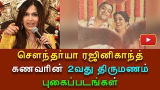 Soundarya Rajinikanth Husband Ashwin 2nd wedding - Rajinikanth | VIP 2 | Dhanush | Kaala