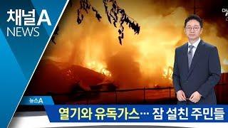 """""""전쟁난 줄""""…공장 화재에 밤잠 설친 주민들 thumbnail"""