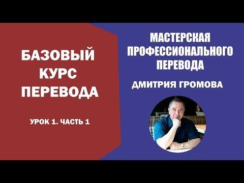 Базовый курс письменного перевода.  Урок 1