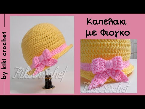 4715b942a2 Πλεκτο Ευκολο Σκουφακι  Crochet Ribbed Hat Tutorial