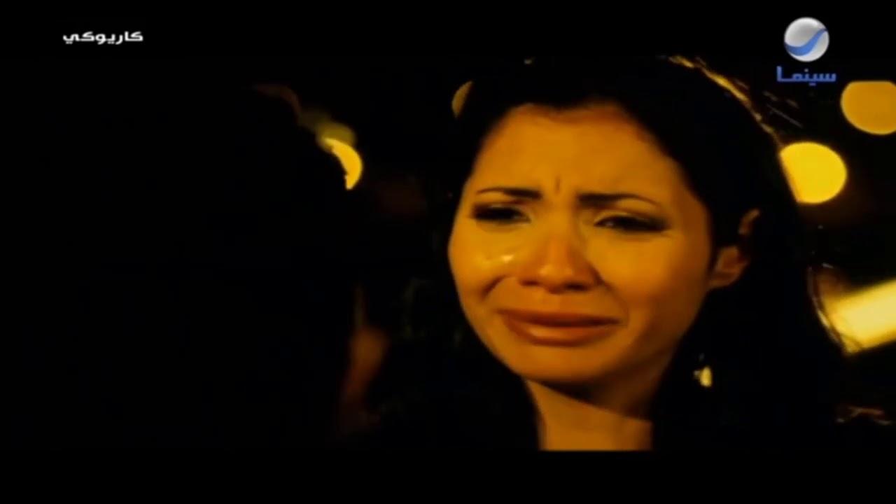 مشهد رومانسي رائع لا يفوتك من فيلم كايروكي أكيد مرتبط معاك بذكريات المراهقة ❤️❤️
