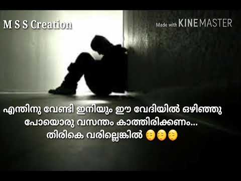 Sad Video With Malayalam Quotes Youtube