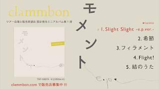 clammbon『モメント e.p.』全曲試聴