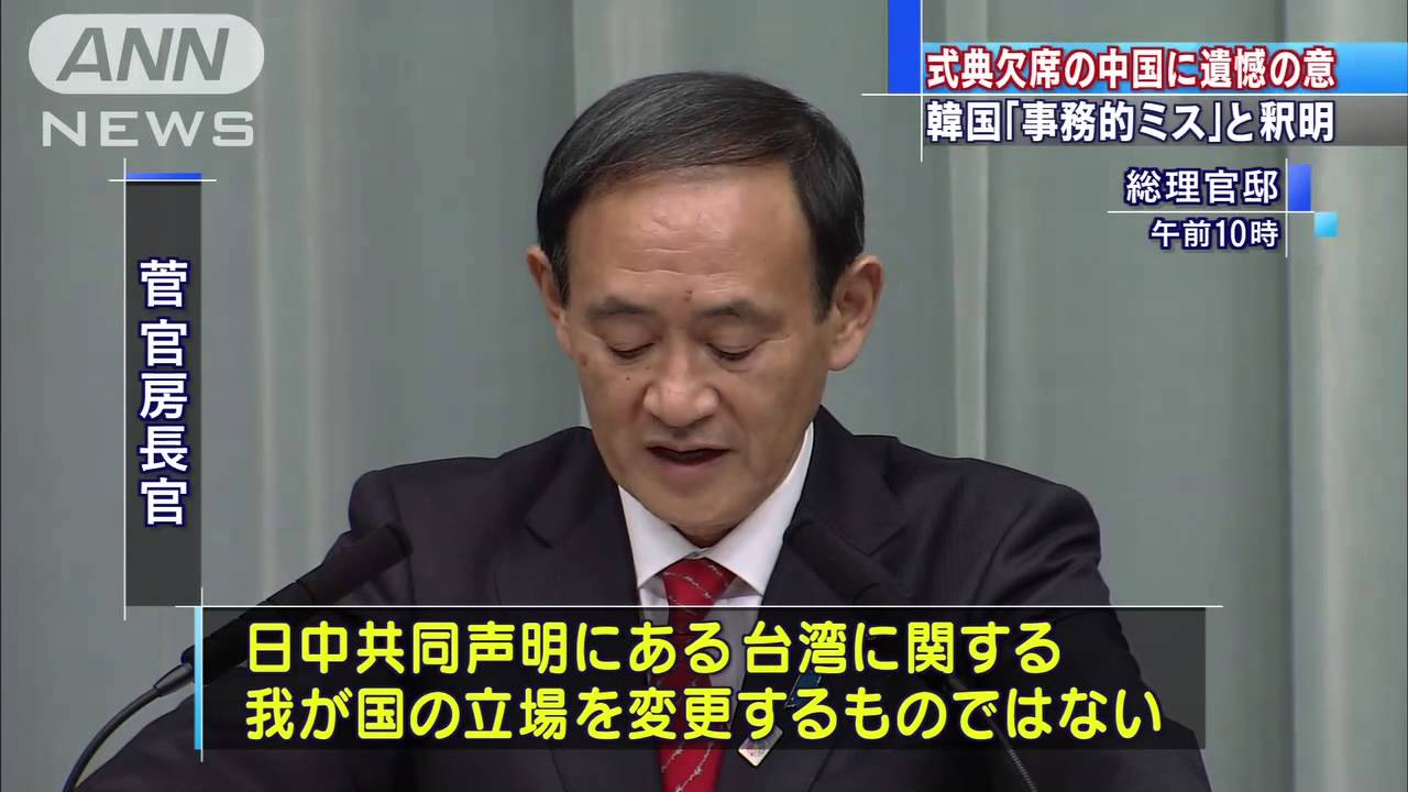 震災式典に中国欠席「極めて残念」菅長官遺憾の意(13/03/12) - YouTube