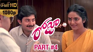 Roja Telugu Movie | Part 4 | Arvind Swamy | Madhu Bala | AR Rahman | Mani Ratnam | K Balachander