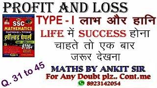 Profit and loss by kiran book | Profit and Loss tricks in hindi (लाभ और हानि)