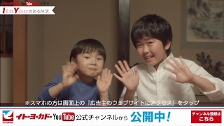 出演:鈴木福・寺田心 イトーヨーカドー http://www.itoyokado.co.jp/