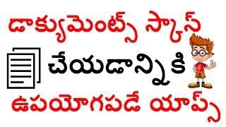 Best scanner apps Telugu   Cam Scanner App Information in Telugu   Tiny Scanner app info in Telugu