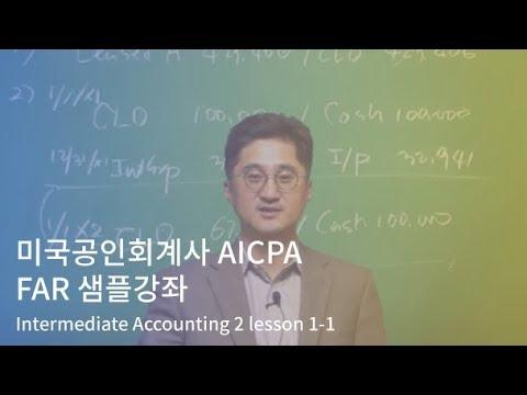 AICPA 미국공인회계사 FAR - Intermediate Accounting 2 (중급회계) 샘플강좌 lesson 1-1