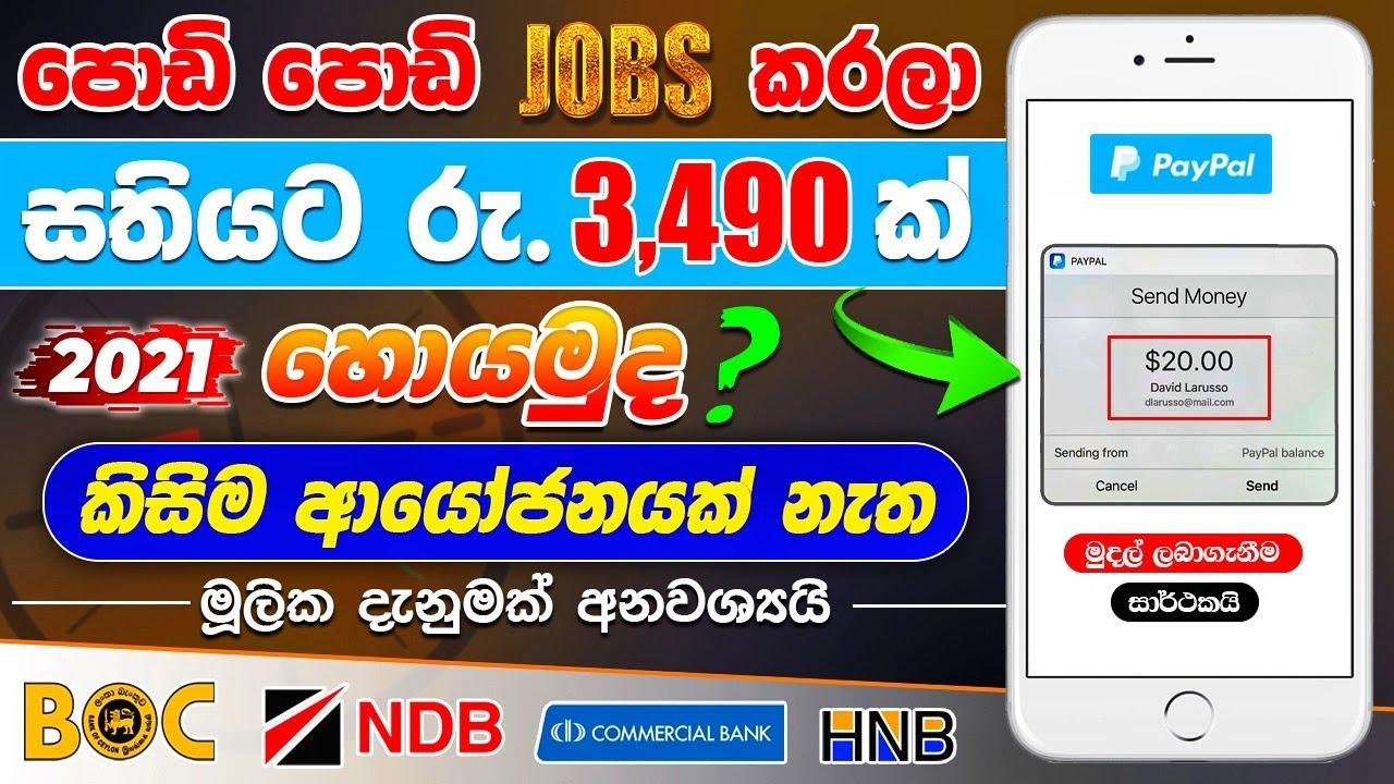 How to earn money online best website   e money sinhala new ecommerce website