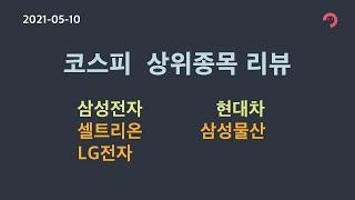 129 코스피 대형주 리뷰[5/10](#삼성전자,#현대…