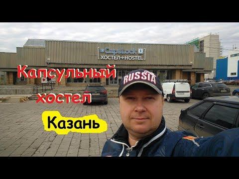 Как недорого переночевать в Казани, капсульный хостел Caps Lock Казань, новый вид хостелов.