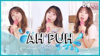 어푸 (Ah Puh)_아이유_ Recording Cover by DARU