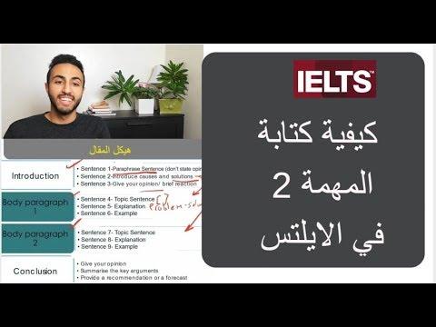 كيفية كتابة المهمة 2 في الايلتس كامل الجزء 1 Youtube