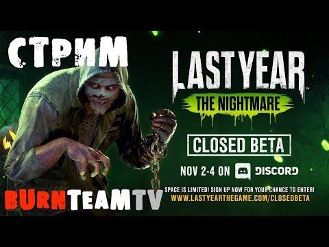 СТРИМ: Last Year: The Nightmare ЗАКРЫТЫЙ БЕТА ТЕСТ