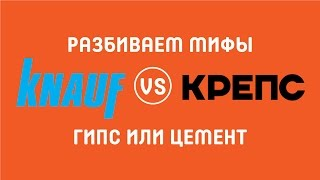 Разбиваем мифы: Гипс против цемента — КНАУФ против КРЕПС.(, 2016-02-02T09:00:00.000Z)