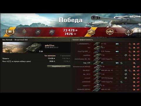 Т-54.  Круто!!! Без комментариев!!! Лучший бой World of Tanks