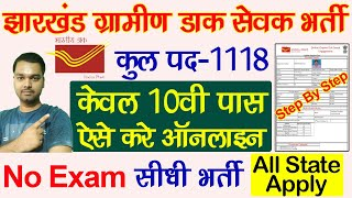 Jharkhand Postal Circle GDS Online Form 2020   Jharkhand post office vacancy 2020 Online Kaise Bhare