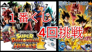 一番くじ『ドラゴンボール SUPER DRAGONBALL HEROES』4回挑戦してきました!