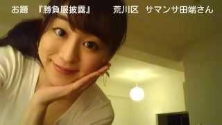 【はりまおりん】勝負服披露 葉里真央 動画 6