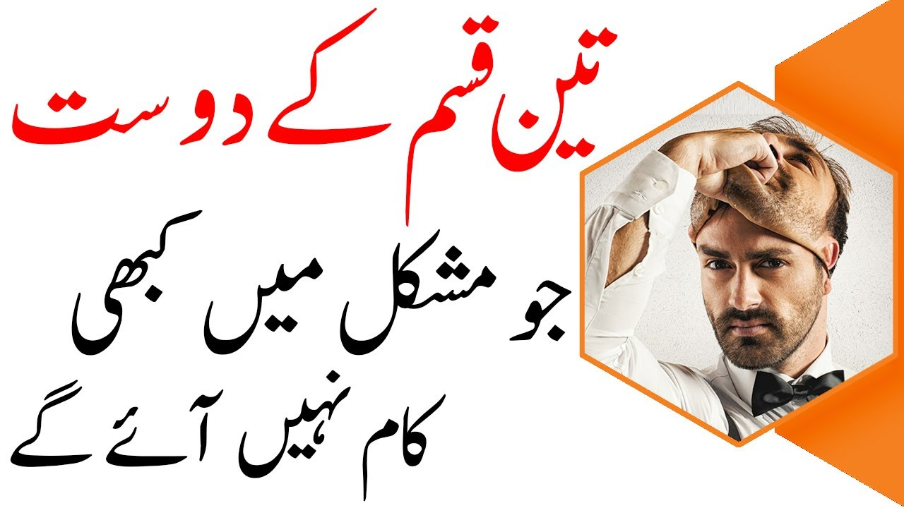 3 Things to Remember When Choosing Friend   Trainers of Pakistan