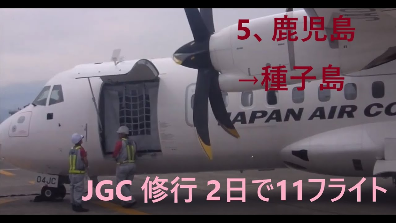 【JGC修行】JAL奄美群島5フライト目 「鹿児島~種子島 」 - YouTube