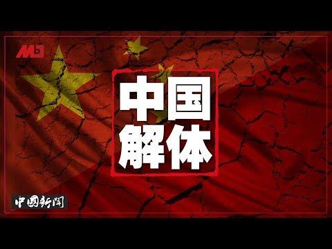 中国新闻 | 库德罗语出惊人:让中国像苏联一样解体;北京提醒川普:是时候决定你到底要不要交易了;中共高调宣布汪洋主管新疆事务;常委密集外出,王沪宁镇守北京;谷歌否认被中国渗透(20190717-2)