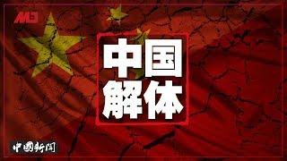 中国新闻   库德罗语出惊人:让中国像苏联一样解体;北京提醒川普:是时候决定你到底要不要交易了;中共高调宣布汪洋主管新疆事务;常委密集外出,王沪宁镇守北京;谷歌否认被中国渗透(20190717-2)