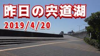 昨日の宍道湖 2019/4/20