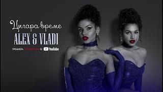 ALEX & VLADI - ЦИГАРА ВРЕМЕ (Official Teaser)