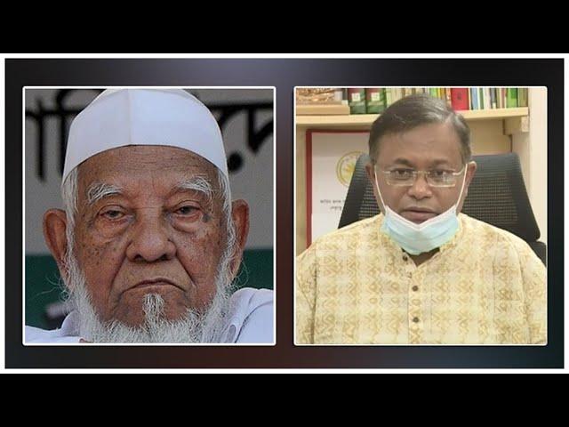 আল্লামা শফির মৃত্যুর জন্য দায়ী মামুনুল- তথ্যমন্ত্রী। ATN Bangla News