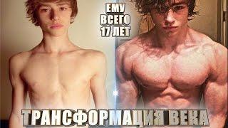 Дэвид Лейд - ТРАНСФОРМАЦИЯ ВЕКА (14-17лет)