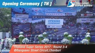 [TH] พิธีเปิด Thailand Super Series 2017 : Round 3-4 @Bangsaen Street Circuit,Chonburi