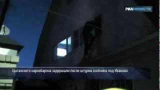 Штурм особняка наркобарона под Иваново