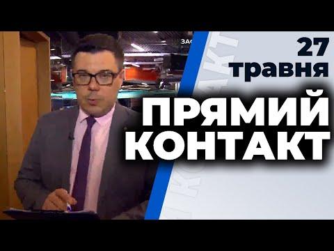 """Програма """"Прямий контакт"""" з Тарасом Березовцем від 27 травня 2020 року"""