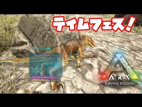 攻略 テイム Ark