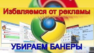 видео Как отключить рекламу в интернете (Google chrome)