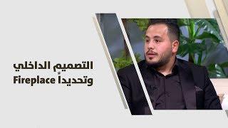 م. أحمد أبو زيد - التصميم الداخلي وتحديداً Fireplace - ديكور