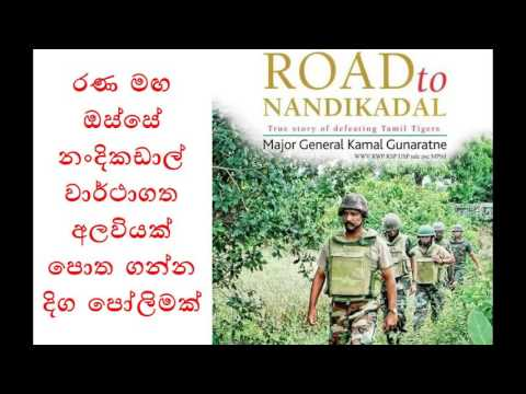 Book Review: Road to Nandikadal: True story of defeating Tamil Tigers, Colombo, 2016.- Major General Kamal Gunaratne