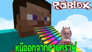 ROBLOX : ESCAPE MINECRAFT หนีออกจากเกมมายคราฟ