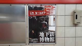 なんとなく電車:東京メトロ中野富士見町駅:丸ノ内線方南町行き3輌編成到着発車光景