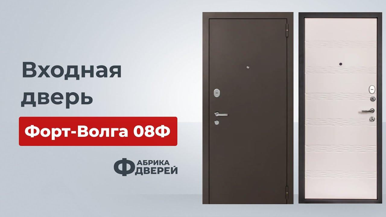 Входная дверь Форт-Волга 08Ф