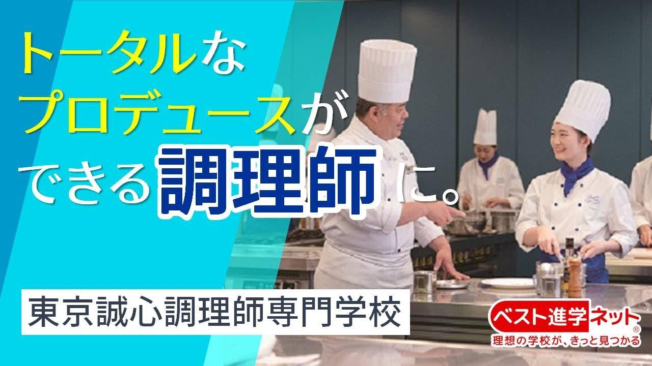 東京 誠心 調理 師 専門 学校