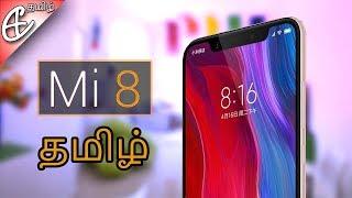 Xiaomi Mi 8 Series - குறைந்த விலையில் சிறந்த அம்சங்கள்!!!
