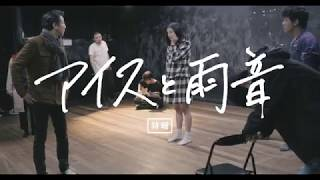 第30回 東京国際映画祭 日本映画スプラッシュ部門選出! http://ice-ama...