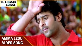 Amma Ledu Nanna Ledu Video Song || Ek Niranjan Movie || Prabhas, Kangna Ranaut || Shalimar Songs