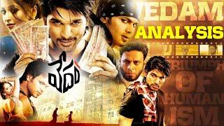 Vedam Movie Analysis & Unknown Facts | Revisiting the Classic | Allu Arjun, Anushka, Manoj | Thyview