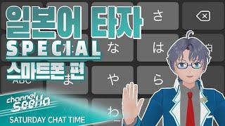 【SeeHa】스마트폰으로 일본어를 치고 싶다고요? | …